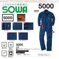 5000 SOWA 桑和 長袖 つなぎ オーバーオール 作業服 6L