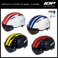 20%OFF【送料無料】IOPヘルメット[エアロタイプ] シールド付き Racing 自転車用ヘルメット(大人用、ロード、マウンテン)|sp-kid