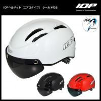 20%OFF【送料無料】IOPヘルメット[エアロタイプ] シールド付き 自転車用ヘルメット(大人用、ロード、マウンテン)|sp-kid