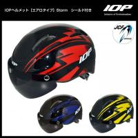 20%OFF【送料無料】IOPヘルメット[エアロタイプ] シールド付き Storm 自転車用ヘルメット(大人用、ロード、マウンテン)|sp-kid