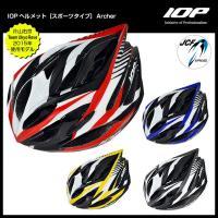20%OFF【送料無料】IOPヘルメット[スポーツタイプ] Archer 自転車用ヘルメット(大人用、ロード、マウンテン)|sp-kid