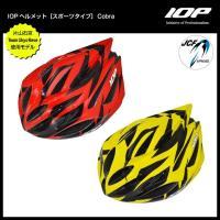 20%OFF【送料無料】IOPヘルメット[スポーツタイプ] Cobra 自転車用ヘルメット(大人用、ロード、マウンテン)|sp-kid