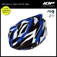 20%OFF【送料無料】IOPヘルメット[スポーツタイプ] Rider 自転車用ヘルメット(大人用、ロード、マウンテン)|sp-kid
