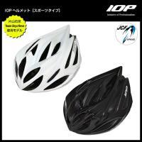 20%OFF【送料無料】IOPヘルメット[スポーツタイプ]  自転車用ヘルメット(大人用、ロード、マウンテン)|sp-kid