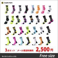 3点セット・メール便送料無料 Monton[モントン]サイクリングソックス フリーサイズ自転車用靴下|sp-kid
