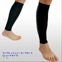 (2点までクリックポスト200円OK)MCN SPORTS コンプレッション・カーフガード[ショートタイプ]筋肉疲労にコンプレッションインナー|sp-kid