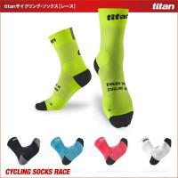 (2点までメール便200円OK)(2点購入で200円OFF)titan[タイタン]サイクリング・ソックス[レース]自転車用靴下(ホワイトデーのプレゼントにも。)