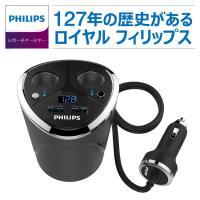 PHILIPS フィリップス シガーソケット シガーライター 12V-24V対応 USB 3.4A出力 急速充電 LED 車 シガー カー チャージャー 車載充電器 スマホ充電器