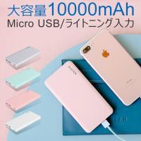 モバイルバッテリー スマホ充電器 軽量 大容量 iPhone スマホ 充電器 携帯充電器 急速充電 10000mAh
