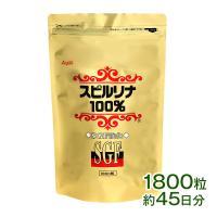 SGF強化スピルリナ100% 1800粒 サプリメント ポイント消化 BCAA