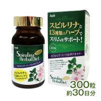 スピルリナ・ハーバルダイエット 300粒 ダイエットサプリ ポイント消化