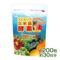 スピルリナ久米島酵素 1200粒 【サプリメント】
