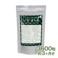 スピルリナGM竹炭・桑の葉3600粒 竹炭パウダー ダイエットサプリ ポイント消化