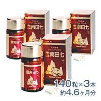 雲南田七 140カプセル×3本セット サプリメント