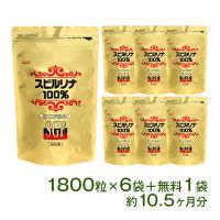 SGF強化スピルリナ100% 1800粒 6袋購入で1袋無料プレゼント サプリメント