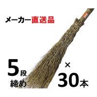 中国製・竹ぼうき 5段締め・30本単位 【直送品】【関東地区のみ限定】 ※商品代引きは不可になります。