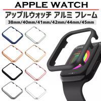 apple watch アップルウォッチ カバー アルミ 6 se 全シリーズ対応 フレーム ケース