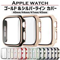 applewatch アップルウォッチ カバー ゴールド シルバー ライン ケース 6 se 高級