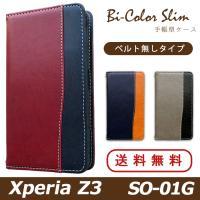 Xperia Z3 SO-01G SO-01Gケース SO-01Gカバー SO-01G手帳型 SO-...