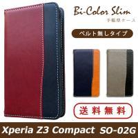 Xperia Z3 Compact SO-02G SO-02Gケース SO-02Gカバー SO-02...