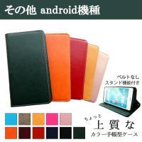 その他シリーズ Google Pixel3a ケース カバー 手帳 手帳型 ちょっと上質なカラーレザー  スマホケース スマホカバー
