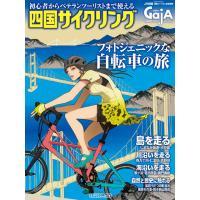 初心者からベテランツーリストまで使える、四国のサイクリングコース12ルートを紹介!