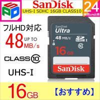 容量:16GB 最大転送速度: 48MB/s スピードクラス:UHSスピードクラス1 SDスピードク...