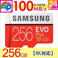 microSDXC 256GB Samsung EVO Plus 読出100MB/s 書込90MB/s UHS-I U3 Class10 バルク品 ゆうパケット送料無料 週末セール