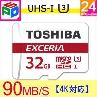 製品名:microSDHC UHS-I U3 メモリカード メーカー:東芝  容 量:32GB (ユ...