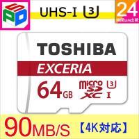 製品名:microSDXC UHS-I U3 メモリカード メーカー:東芝  容 量:64GB (ユ...