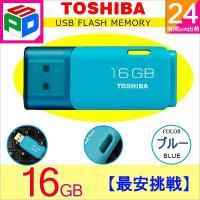 USBメモリ16GB 東芝 TOSHIBA パッケージ品 ブルー 【送料無料翌日配達】