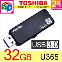 32GB USBメモリー USB3.0 TOSHIBA 東芝 TransMemory U365 R:150MB/s スライド式 ブラック 海外パッケージ品 【送料無料翌日配達】