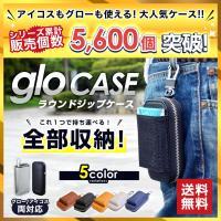 【製品特徴】 ●グローセットをコンパクトに収納できる、持ち運びに便利なglo ケース。 ●ラウンドジ...