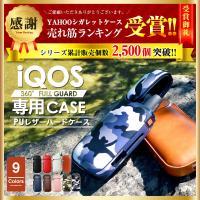 アイコス ケース iQOS カバー PUレザー ハードケース  iQOSチャージャーの持ち運びに便利...