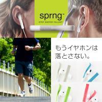 「EarPods」を耳から落ちにくくするアクセサリー「sprngclip(スプリングクリップ)」