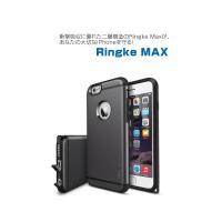 ■商品名 Ringke MAX for iPhone6(s)/6(s)Plus  ■製品の特徴 <相...
