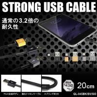 USB堅牢ケーブル USB ケーブル iphone6(アイフォン6) iphone5(アイフォン5)...
