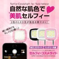 暗い場所でも明るくキレイに美肌セルフィーが撮れる、LEDコスメライト[iPhone Android ...