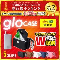 グロー ケース PUレザー gloケース グロウ ホルダー アイコス両用 カバー iQOS ケース ...