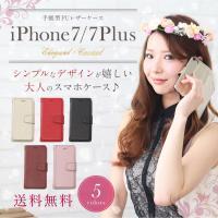 手帳型PUレザーケース iPhone7 iPhone7Plus iphone7ケース シンプルなデザ...
