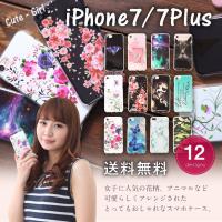 大人のかわいいオシャレ♪ 12タイプのデザインから選べるのもうれしい! iPhone7 iPhone...