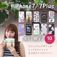 大人のかわいいオシャレ♪ 10タイプのデザインから選べるのもうれしい! iPhone7 iPhone...