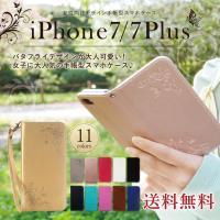 大人のかわいいオシャレ♪ 11タイプのデザインから選べる! iPhone7 iPhone7Plus ...