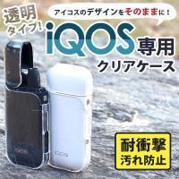 アイコスチャージャーの持ち運びに便利な軽量型クリアハードケース。 新型iQOS(2.4Plus)及び...