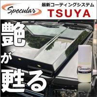 Specular TSUYAはWAX等に含まれる珪藻土を使用していないので磨き傷が発生しない。  W...