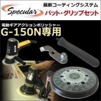 ギアアクションポリッシャーG-150Nに付属しているグリップは110mmと短く、持ち手の位置が変えら...