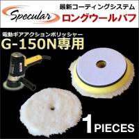 ギアアクション G-150N G150N 935G 935GP-S 専用  ロングウールなので、研磨...