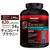 スーパーヘビーウェイトゲイナー 1200 プロテイン チャンピオン チョコレートブラウニー 3kg