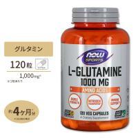 グルタミン サプリメント L-グルタミン 1000mg 120粒 NOW Foods ナウフーズ