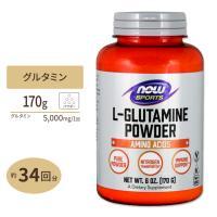 NOW社の「L-グルタミン パウダー」は、100%純粋なフリーフォームL−グルタミンを使用しています...